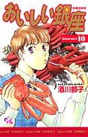 おいしい銀座 10 (オフィスユーコミックス)