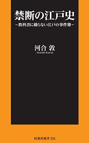 禁断の江戸史~教科書に載らない江戸の事件簿~【電子限定特典付き】 (扶桑社BOOKS新書)