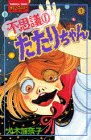 不思議のたたりちゃん 1 (講談社コミックスフレンド)の詳細を見る