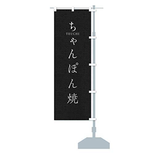 ちゃんぽん焼 のぼり旗 チチ選べます(レギュラー60x180cm 右チチ)