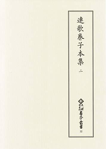 連歌巻子本集 2