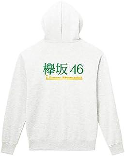 欅坂46パーカー ライブ用 握手会用 (長沢 菜々香, M)