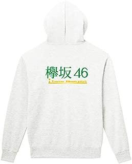 欅坂46パーカー ライブ用 握手会用 (守屋 茜, M)