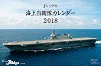 2018年カレンダー壁掛け海上自衛隊J-ShipsCL-396