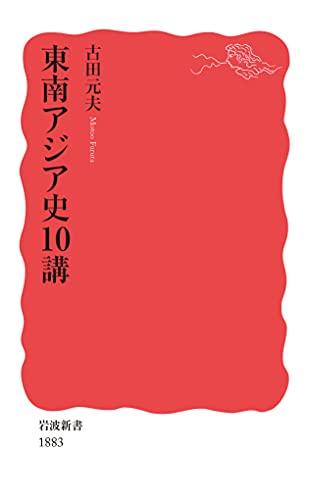 東南アジア史10講 (岩波新書 新赤版 1883)