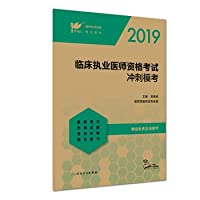 Practitioner 2019 People's Health Edition Tester: 2019 Clinical Physician Qualification Examination(Chinese Edition)