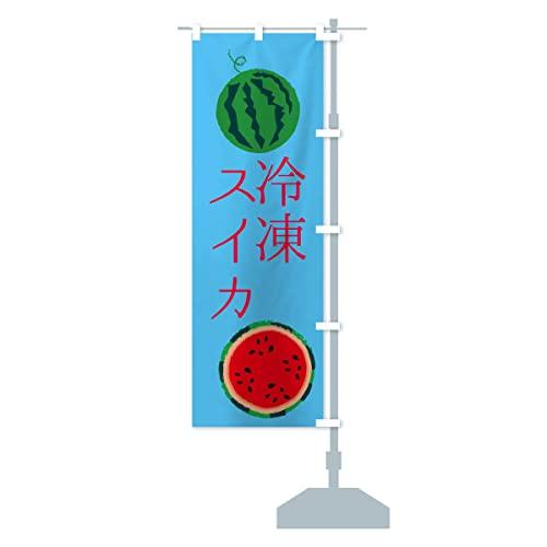 冷凍スイカ のぼり旗 チチ選べます(レギュラー60x180cm 右チチ)