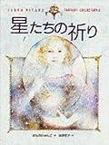 星たちの祈り (JUNKO KITANO FANTASY COLLECTION)
