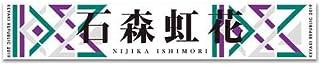 欅坂46 推しメンマフラータオル vol.9 石森虹花
