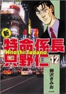 新・特命係長只野仁 (12) (ぶんか社コミックス)