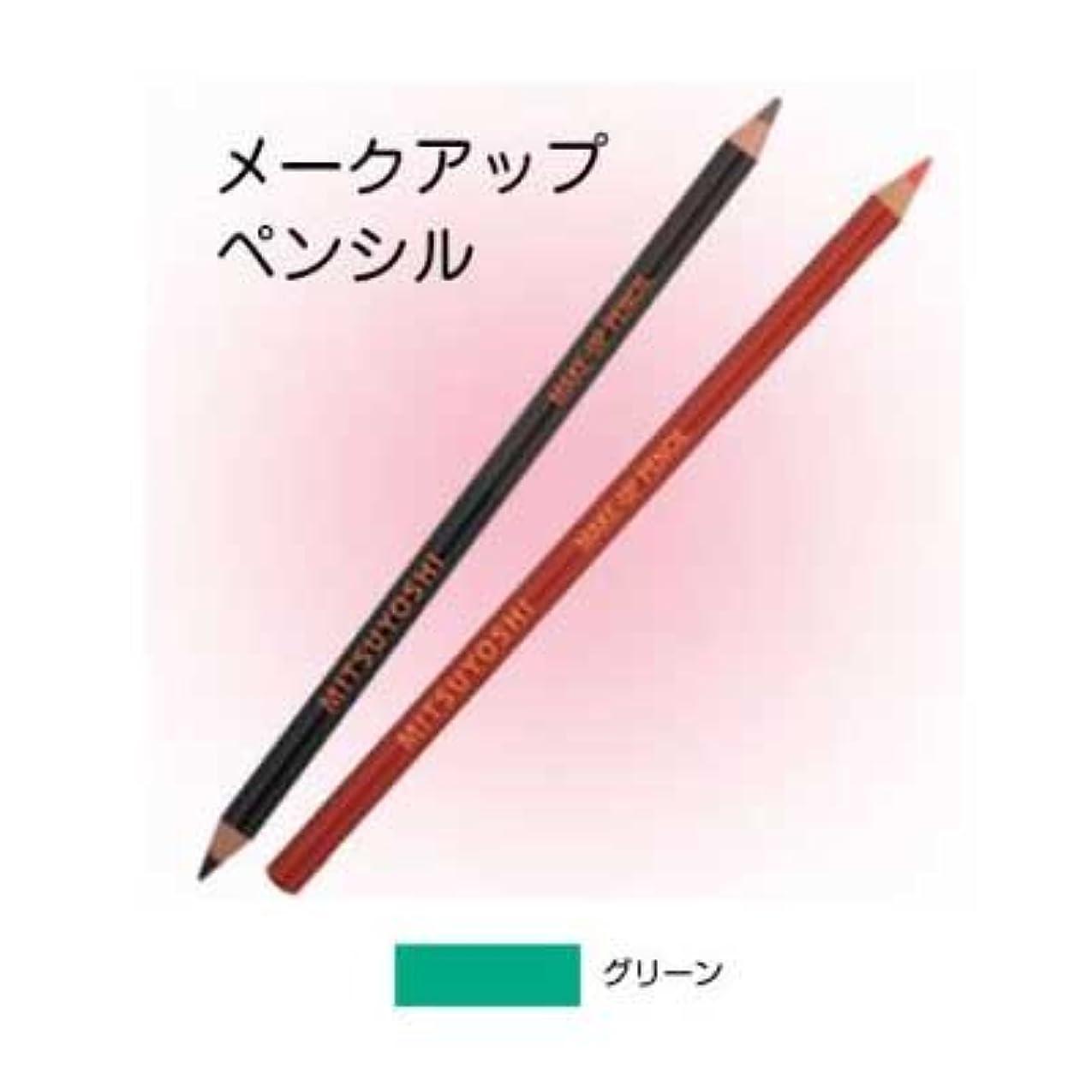 ソフトウェア手当タイピストメークアップペンシル アイライナー グリーン【三善】