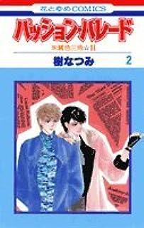 パッション・パレード―朱鷺色三角 2 (2) (花とゆめCOMICS)