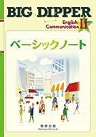 BIG DIPPER English Communication 2 ベーシック