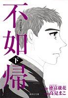 不如帰(下) (集英社文庫(コミック版))