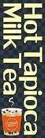 のぼり旗スタジオ のぼり旗 ホットタピオカミルクティー006 大サイズ H2700mm×W900mm