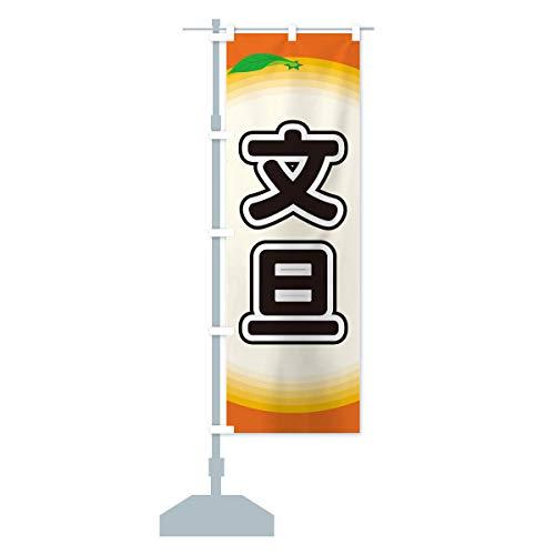 文旦 のぼり旗 サイズ選べます(スリム45x180cm 左チチ)