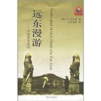 远东漫游:中国画务系列
