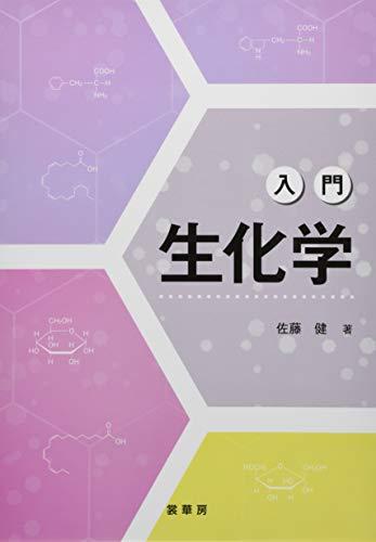 入門 生化学の詳細を見る