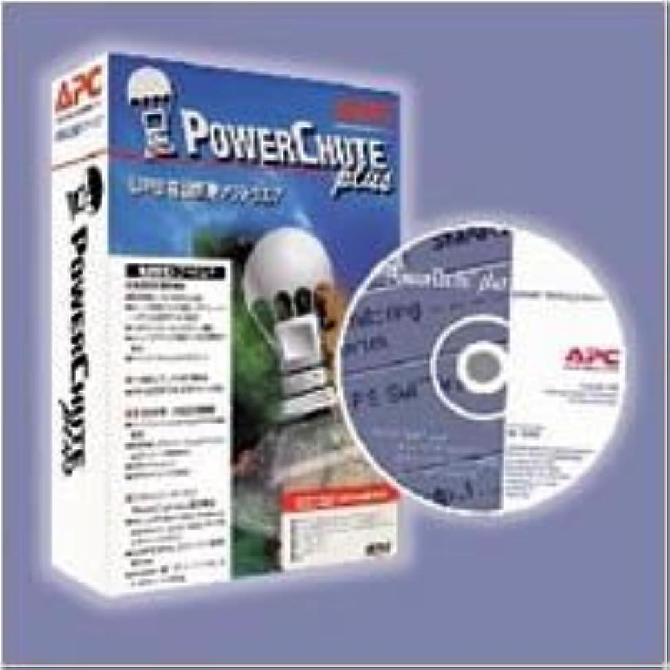 ショット咲くクライマックスAP9005J PowerchutePLUS for HP-UX