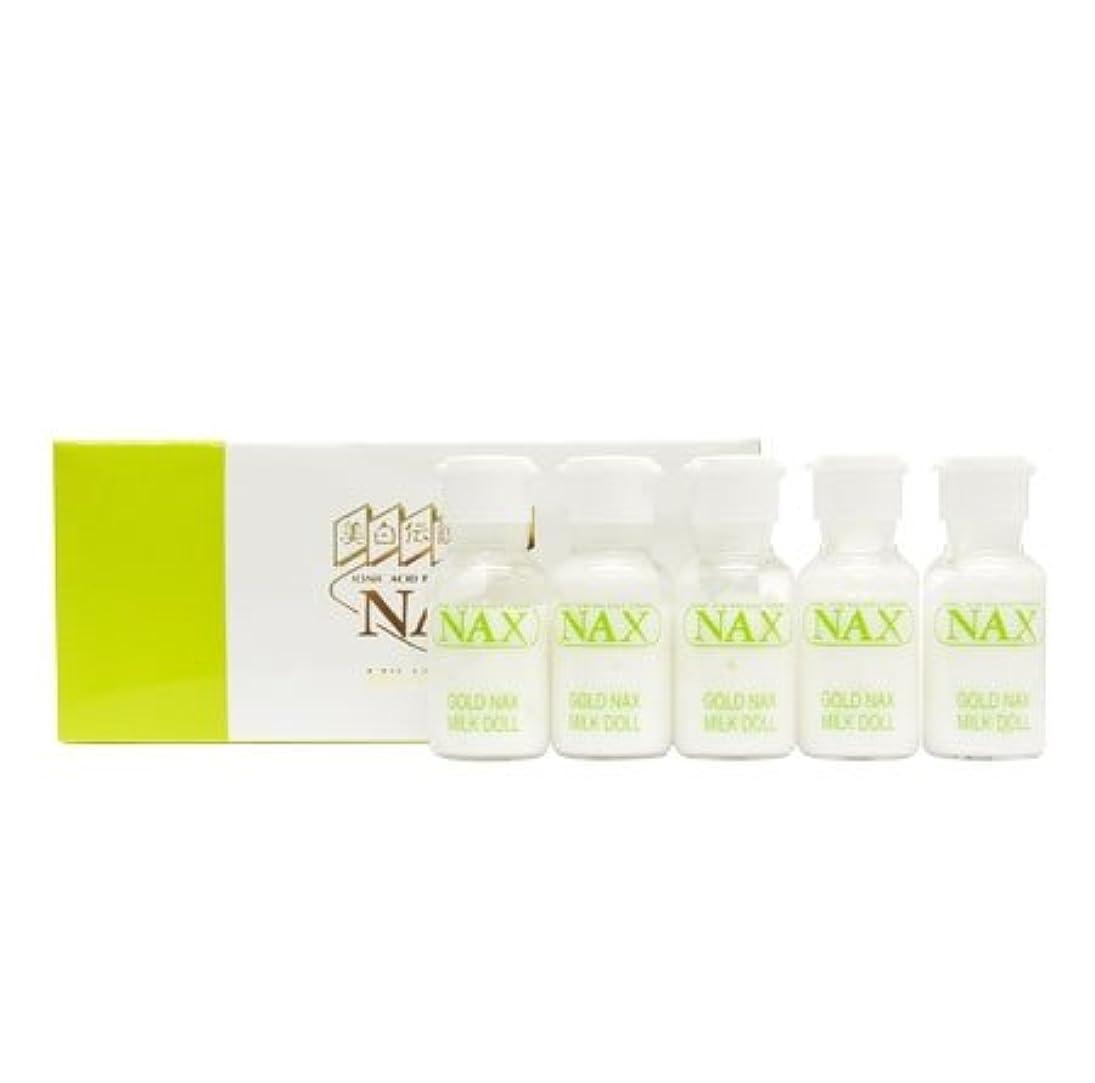 エッセイミュート服を片付けるゴールドコスメ NAX ミルクドール 乳液 超敏感肌用 12.5ml×5本