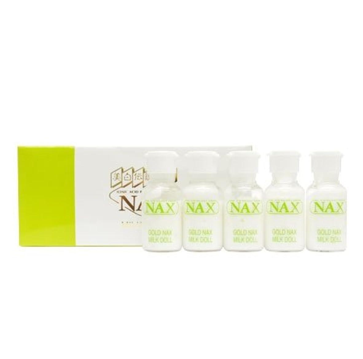 三角形液化する花弁ゴールドコスメ NAX ミルクドール 乳液 超敏感肌用 12.5ml×5本