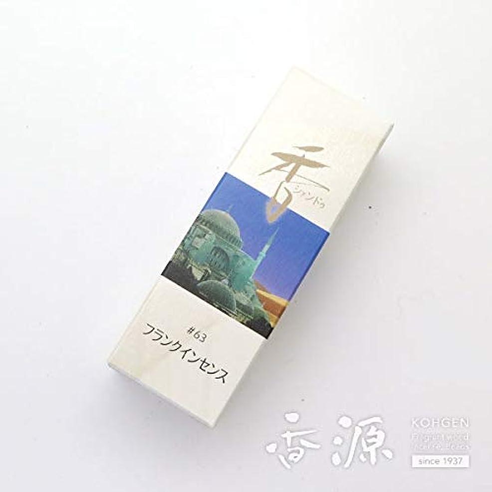 毛皮拒絶する好意的Xiang Do(シャンドゥ) 松栄堂のお香 フランクインセンス ST20本入 簡易香立付 #214263