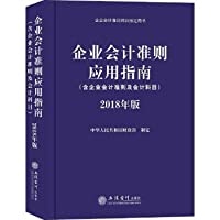 Application Guidelines for Business Accounting Standards (2018 Edition Accounting Standards for Business Accounting)(Chinese Edition)
