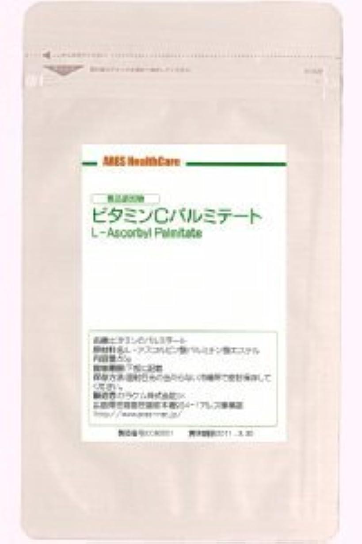 破裂冷蔵する不足ビタミンCパルミテート 50g