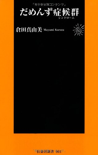 だめんず症候群(シンドローム) (扶桑社新書)の詳細を見る
