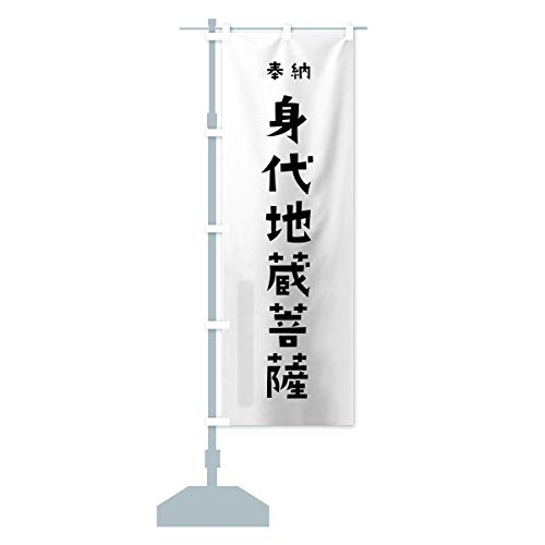 身代地蔵菩薩 のぼり旗 サイズ選べます(ジャンボ90x270cm 左チチ)