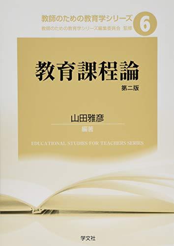 教育課程論-第2版 (教師のための教育学シリーズ)の詳細を見る