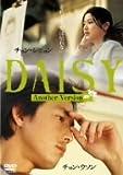 デイジー アナザーバージョン [DVD]