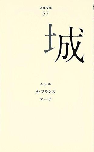 (057)城 (百年文庫)