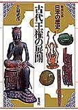 古代王権の展開 (日本の歴史)