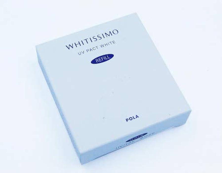 里親準拠悲鳴ポーラ ホワイティシモ UVパクト ホワイト(リフィル) 13g SPF20?PA+++ ※専用ケース別売