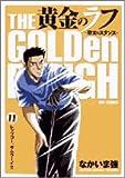 黄金のラフ ~草太のスタンス~ 11 (ビッグコミックス)