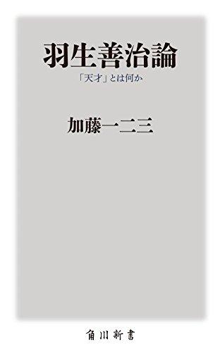 羽生善治論  「天才」とは何か (角川oneテーマ21)