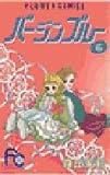 バージンブルー (6) (フラワーコミックス)