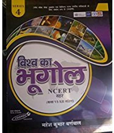 Amazon in: Mahesh Kumar Barnwal: Books