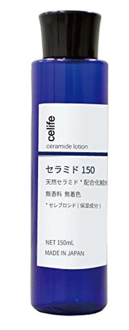 観光に行く好意的夏天然セラミド配合化粧水 セラミド 150