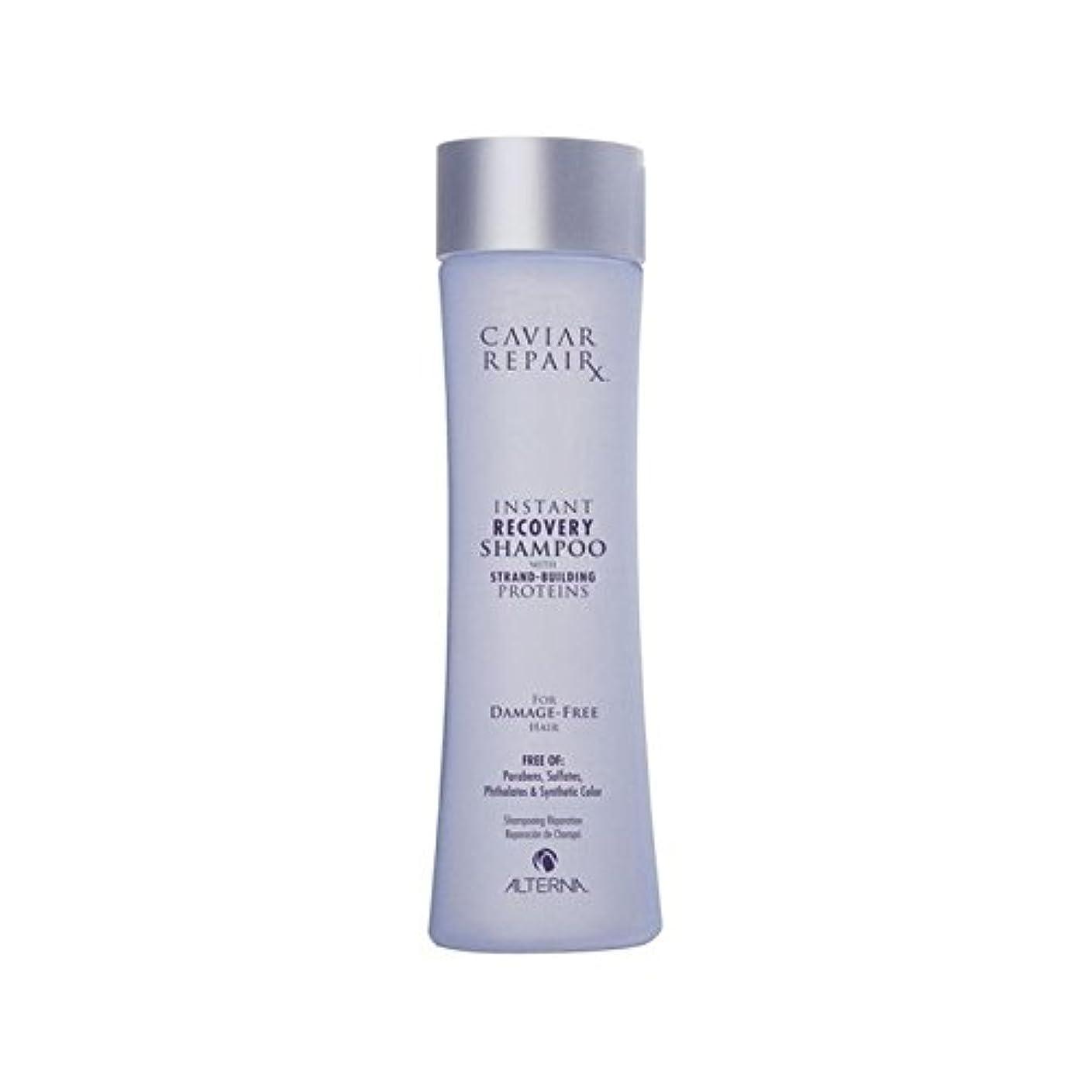 利用可能手数料夜Alterna Caviar Repairx Instant Recovery Shampoo 250ml (Pack of 6) - オルタナキャビアインスタントリカバリシャンプー250 x6 [並行輸入品]