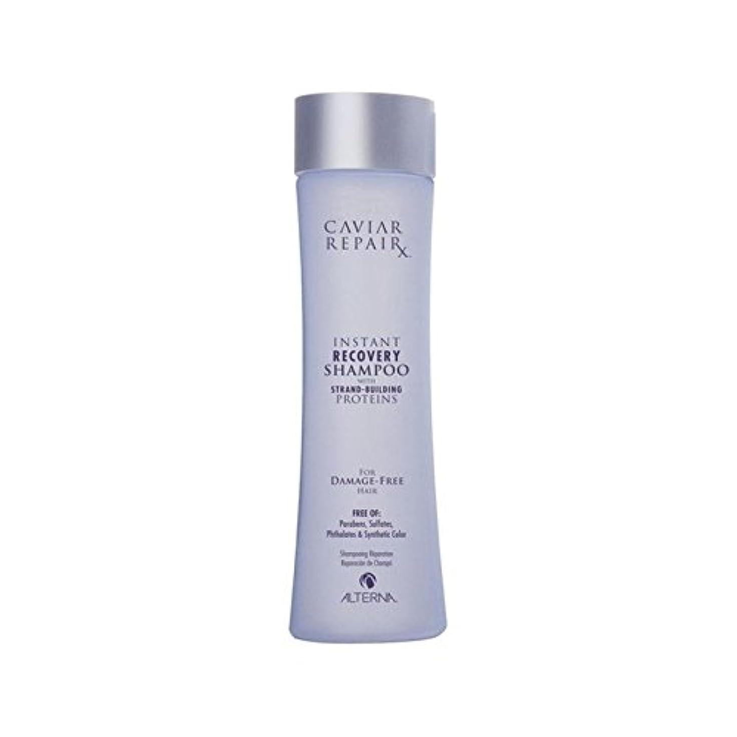 アクションうまれた持続するAlterna Caviar Repairx Instant Recovery Shampoo 250ml (Pack of 6) - オルタナキャビアインスタントリカバリシャンプー250 x6 [並行輸入品]