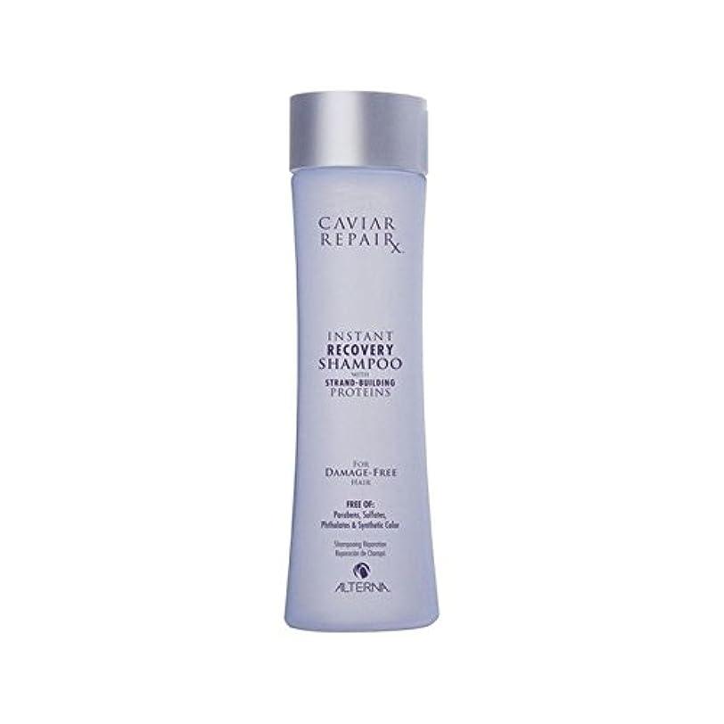 数発火する勝利したAlterna Caviar Repairx Instant Recovery Shampoo 250ml - オルタナキャビアインスタントリカバリシャンプー250 [並行輸入品]