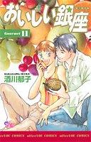 おいしい銀座 11 (オフィスユーコミックス)