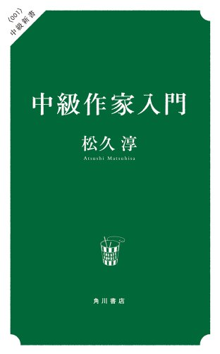 中級作家入門 (中級新書 1)