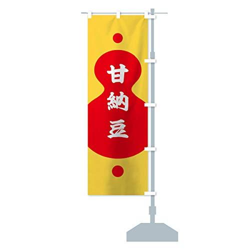 甘納豆 のぼり旗 サイズ選べます(ジャンボ90x270cm 右チチ)