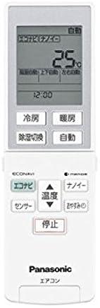 パナソニック リモコン(リモコンホルダー付き) 【CWA75C4438X】 エアコン(CS-2* 数字で始まる)リモコン