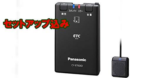 この値段でセットアップ込み◆パナソニック panasonic CY-ET926D(新セキュリティ対応 ETC車載器 アンテナ分離型・黒色・音声案内・12V/24V両用)