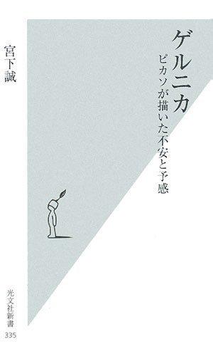 ゲルニカ ピカソが描いた不安と予感 (光文社新書)