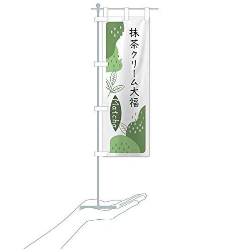 卓上ミニ抹茶クリーム大福 のぼり旗 サイズ選べます(卓上ミニのぼり10x30cm 立て台付き)